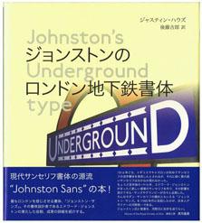 underground-s