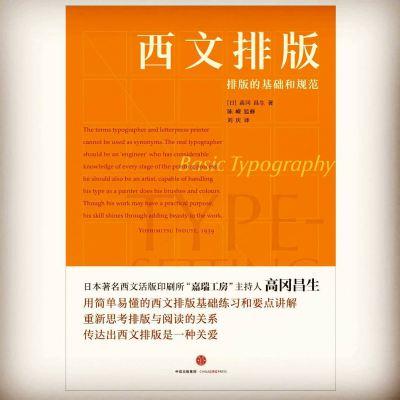 排版的基础和规范。拙書「欧文組版」の中国語版の予約が開始されました。新しいフォントも使われていて美しい組版です。日本からも国際クレジットカード決済が出来、国際発送も出来ます。 http://amzn.to/2b5x0Rz