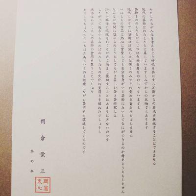 #岡倉天心 の「#茶の本」を印刷した、オリジナルの#活版シートです http://bit.ly/1rFp7ue