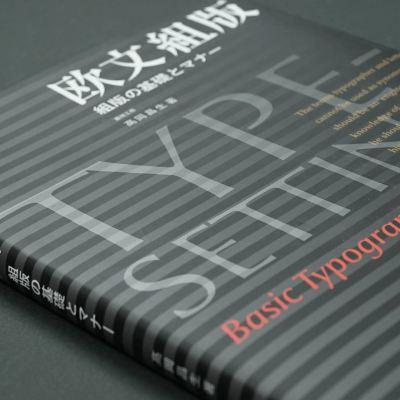 当社代表 #高岡昌生 による著作「組版の基礎とマナー」http://bit.ly/2bW4Eir